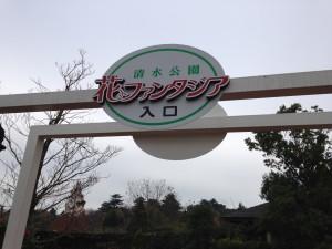 清水公園 (15)