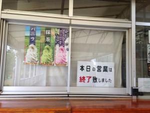 清水公園 (39)
