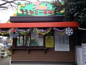 清水公園 (66)